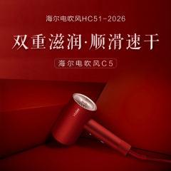 Haier海尔电吹风 HC51-2026 红色
