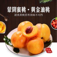 蒙阴黄桃 5斤/箱