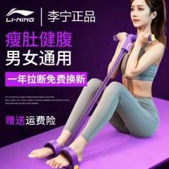 李宁脚蹬拉力器男女健身器材家用减肥仰卧起坐辅助器腹肌训练器