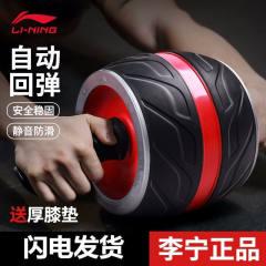 李宁腹肌轮自动回弹家用推腹健轮练腹肌滚轮收腹卷腹健腹轮