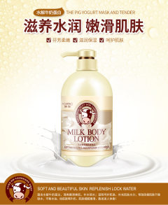 HC牛奶保湿身体乳