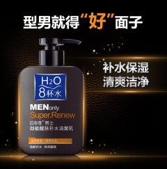 BQY-男士劲透补水洁面乳