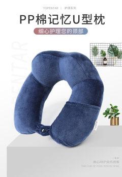 FlyingU型枕