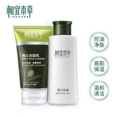 相宜本草男士控油保湿护肤套装(洁面乳120g+乳液120g)