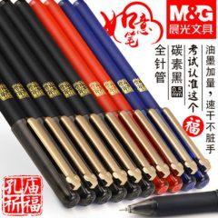 (富连网体验馆自提)晨光文具孔庙祈福系列速干中性笔AGPC4801如意笔考试专用碳素黑蓝红全针管 A