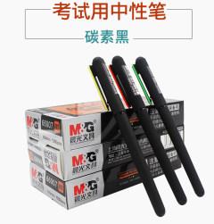 晨光文具晨光中性笔全针管黑色0.5mm插拔式AGP66007 黑色一支 富连网体验馆自提