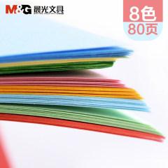 晨光儿童用多彩折纸手工DIY纸80g彩彩色A4纸APYNB396 8色80张APYNB396 富连网
