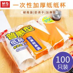 晨光普惠型纸杯一次性防漏耐高温纸杯 ARCN8250 橙色 富连网体验店自提 250ml*100只装