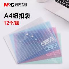 晨光斜纹纽扣袋A4公文资料袋试卷收纳袋办公透明袋文件袋ADM94517 白色1个