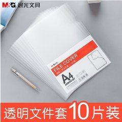 晨光透明文件套10片装ADM95187 富连网 产品体验馆自提