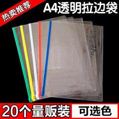 晨光A4透明拉边袋单个文件袋ADM94552富连网产品体验馆自提 蓝色