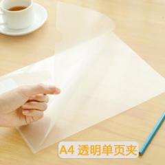 晨光A4单片透明文件夹ADM94515 富连产品体验馆自提