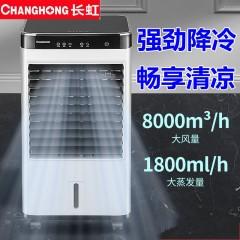 长虹(CHANGHONG)空调扇/家用冷风扇/制冷风扇/冷风机RFS-16 玻璃盖板 机械款8000