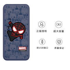 漫威系列10000毫安移动电源 S2 Q版蜘蛛侠-素材蓝