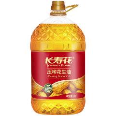 长寿花 压榨一级花生油 5L